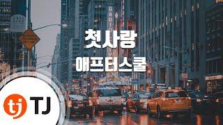 Gambar cover [TJ노래방] 첫사랑 - 애프터스쿨 (First Love - AFTER SCHOOL) / TJ Karaoke