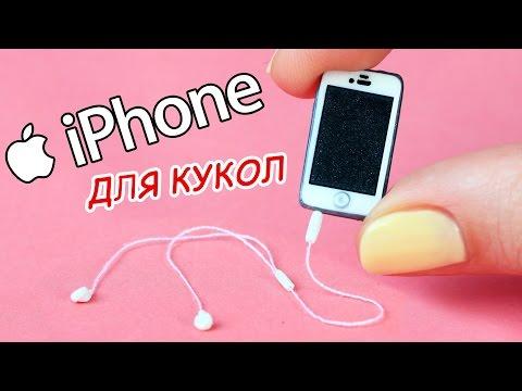 Как сделать ТЕЛЕФОН для КУКОЛ ❤️ iPhone / Айфон ❤️ Полимерная глина Мастер класс ❤️ Анна Оськина