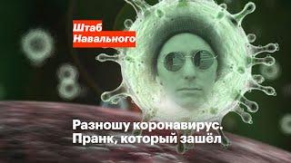 Разношу коронавирус Пранк который зашёл