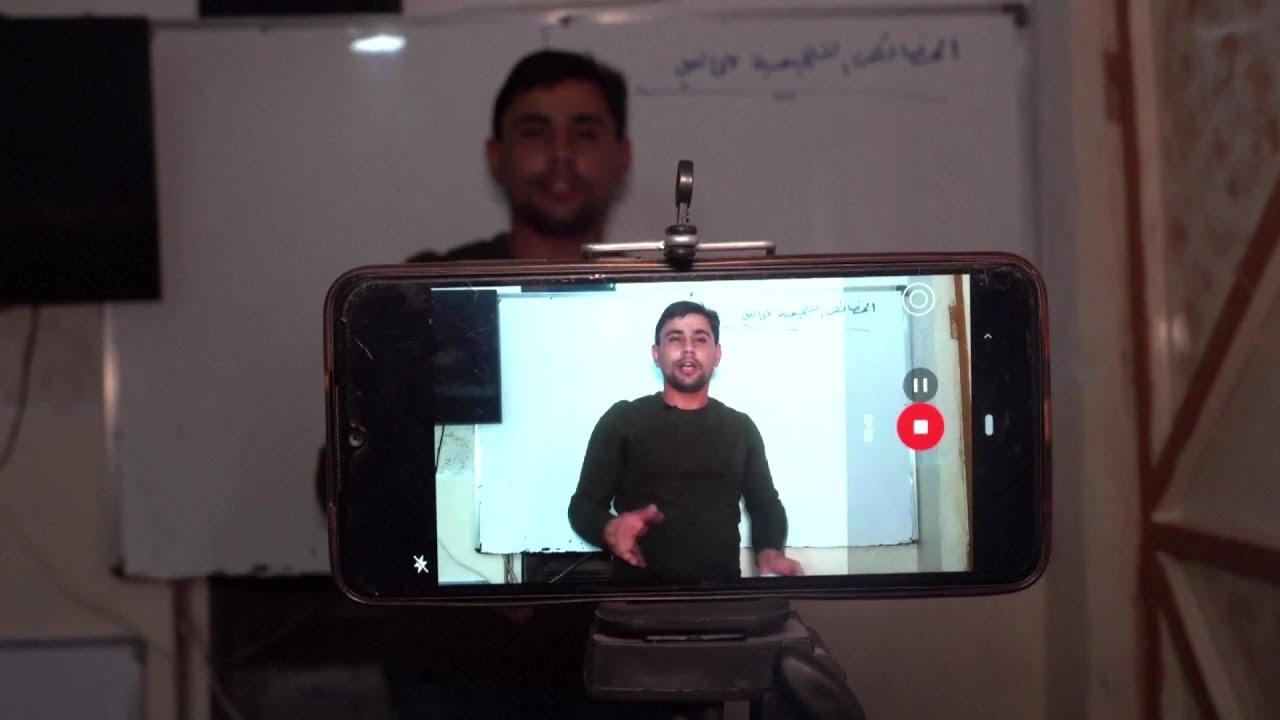مُعلم عراقي يساعد طلاب المدارس من اللاجئين عبر قناته على يوتيوب  - 10:58-2021 / 4 / 6