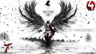 Assassins Creed II - Часть 7 Тайное Собрание Тамплиеров