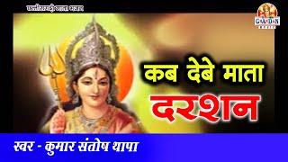 SUPER HIT l CHHATTISGARHI SONG l Kab Aabe Mata l JAS GEET