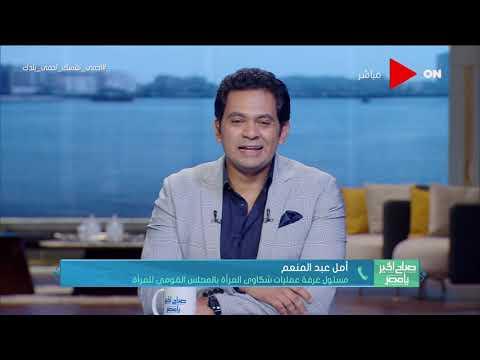 صباح الخير يا مصر - أمل عبد المنعم توضح كيفية استعداد المجلس القومي للمرأة لانتخابات مجلس الشيوخ  - نشر قبل 11 ساعة