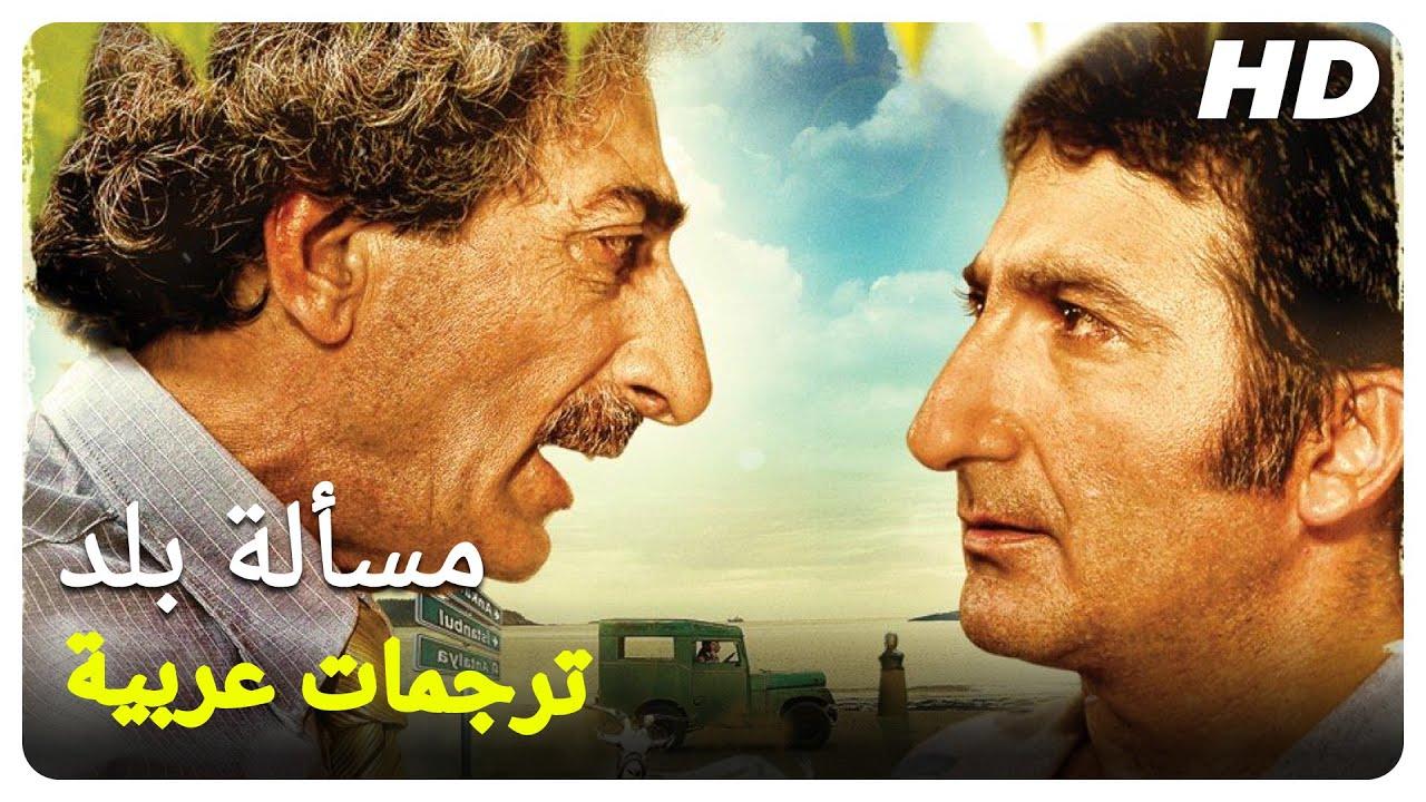 مسألة بلد | فيلم عائلي تركي الحلقة كاملة ( مترجمة بالعربية )