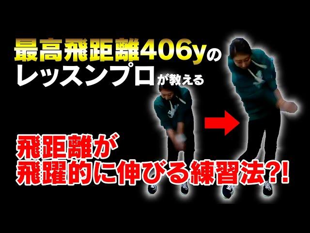 【最高飛距離406y】レッスンプロ が教える!飛距離が飛躍的に伸びる練習法?!【テンちゃん70台への道 その7】