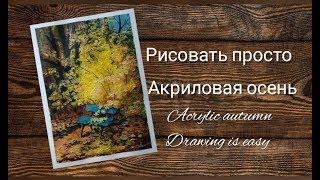 акриловая осень урок для начинающих.acrylic autumn lesson for beginners