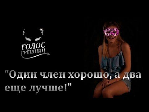 Минет в ресторане и судьбоносное свидание в аэропорту Шереметьево - Голос грешниц - Выпуск 11