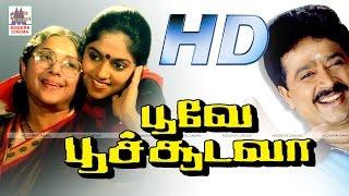 Poove Poochudava Full Movie HD பூவேபூச்சூடவா நதியா பத்மினி நடித்த குடும்பசித்திரம்