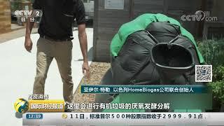 [国际财经报道]投资消费 以色列环保新利器 厨余垃圾变废为宝  CCTV财经