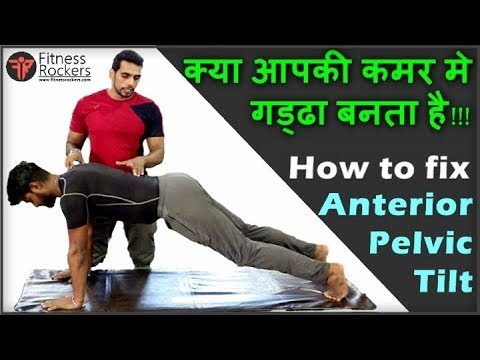 How to fix Anterior Pelvic Tilt (APT) | Yoga & exercises for Lower Back Pain at home | Hindi