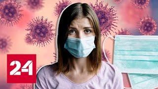 В Москве резко увеличилось число зараженных коронавирусом. 60 минут от 02.04.20