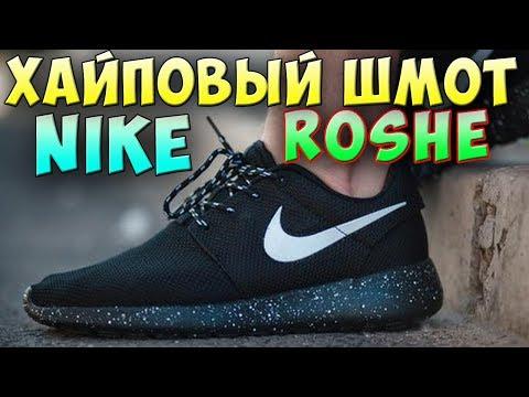 Хайповый шмот Кроссовки NIKE ROSHE RUN из Китая с AliExpress