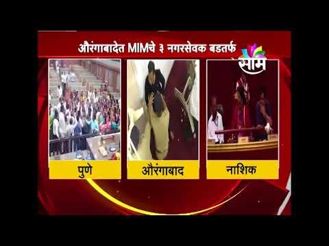 Aurangabad : 3 MIM corporators suspended for creating ruckus in Municipal Corporation