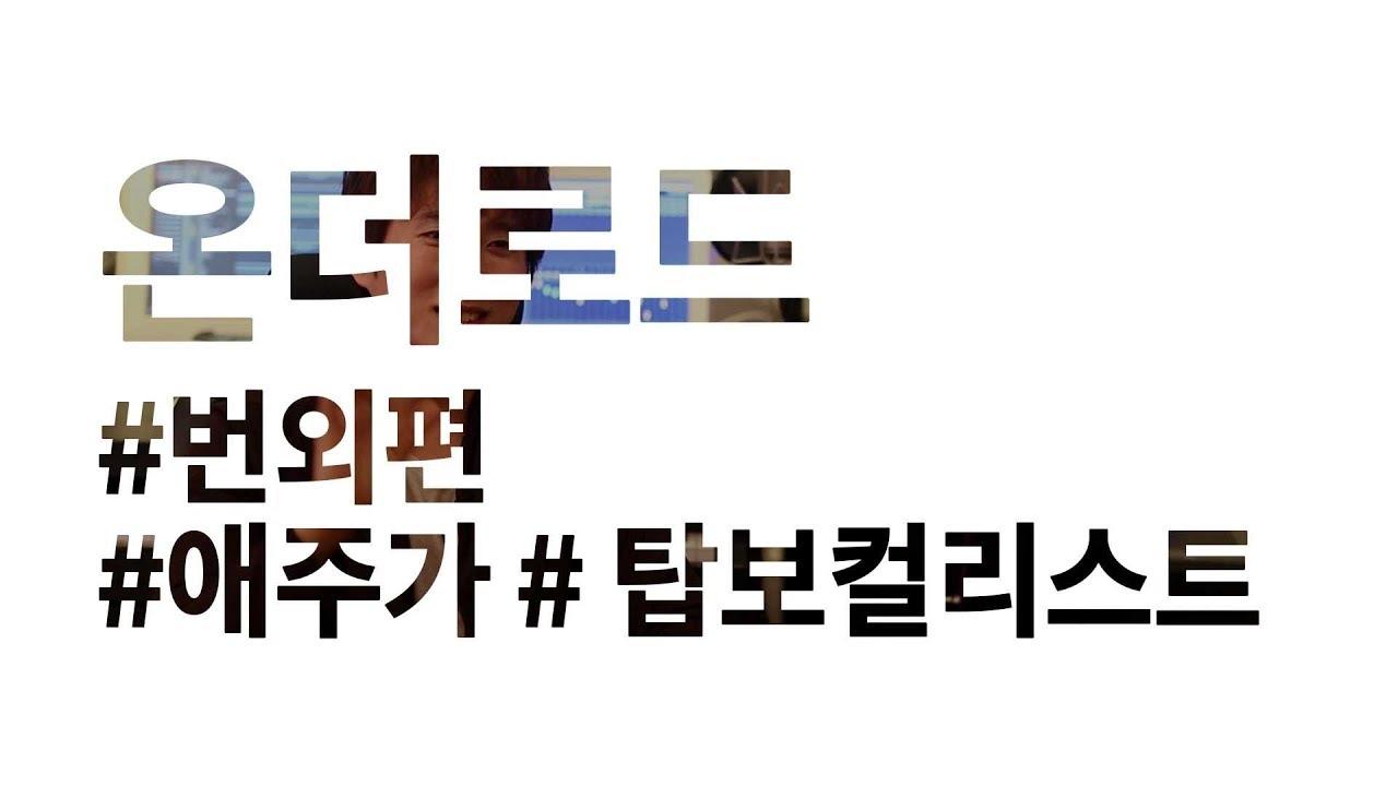 절제하는 삶_음악프로듀서 최영호 번외편
