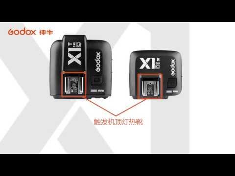 神牛X1C引闪器操作篇