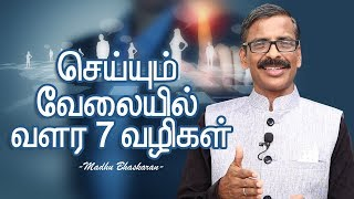 7 tips for your career growth- Madhu Bhaskaran- Tamil Self Development video
