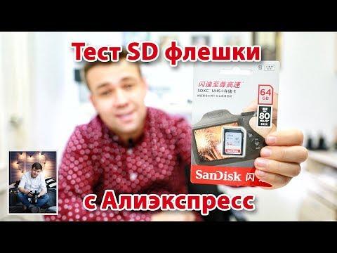 Тест SD флешки с Алиэкспресс