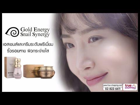 【Full Version】Gold Energy Snail Synergy ผลิตภัณฑ์บำรุงผิวหน้า
