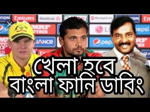 Khela Hobe | Mashrafe | Dipjol | Smith | Sakib Al Hasan | Bangla Funny Dubbing