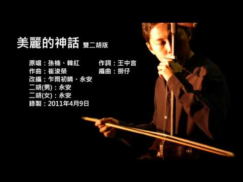 The Myth Endless Love Erhu Cover YouTube