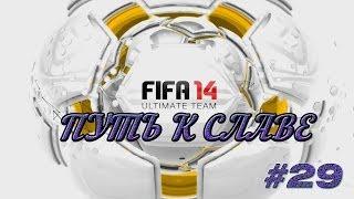 FIFA 14 | PS4 | Ultimate team/ Путь к славе | #29 | FUUU EA! - ПРОДОЛЖЕНИЕ |(, 2014-05-01T15:03:09.000Z)