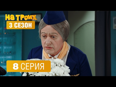 На троих - 3 серия - 1 сезон