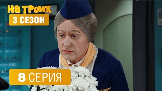 На троих - 3 сезон - 8 серия