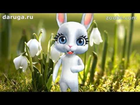 Поздравление с днем рождения в апреле! Прикольные красивые видео пожелания родившимся весной - Познавательные и прикольные видеоролики