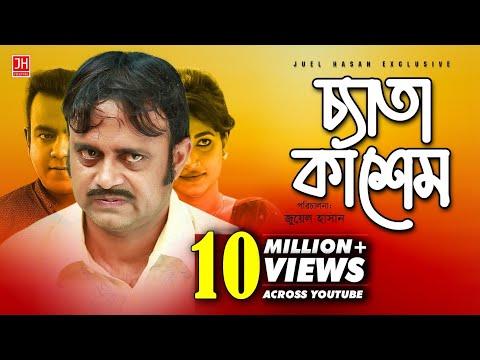 Ceta Kashem | চ্যাতা কাশেম | Bangla Natok 2017 | Akhomo Hasan & Chaity | Juel Hasan