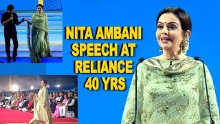 Nita Ambani Speech at Reliance 40 years | Mukesh Ambani | Anant Ambani