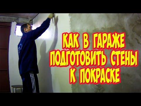Как в гараже подготовить стены к покраске.