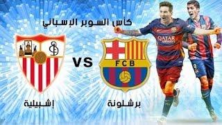برشلونة واشبيلية بث مباشر - نهائى السوبر الاسبانى بتاريخ 12-8-2018 تعليق عربي