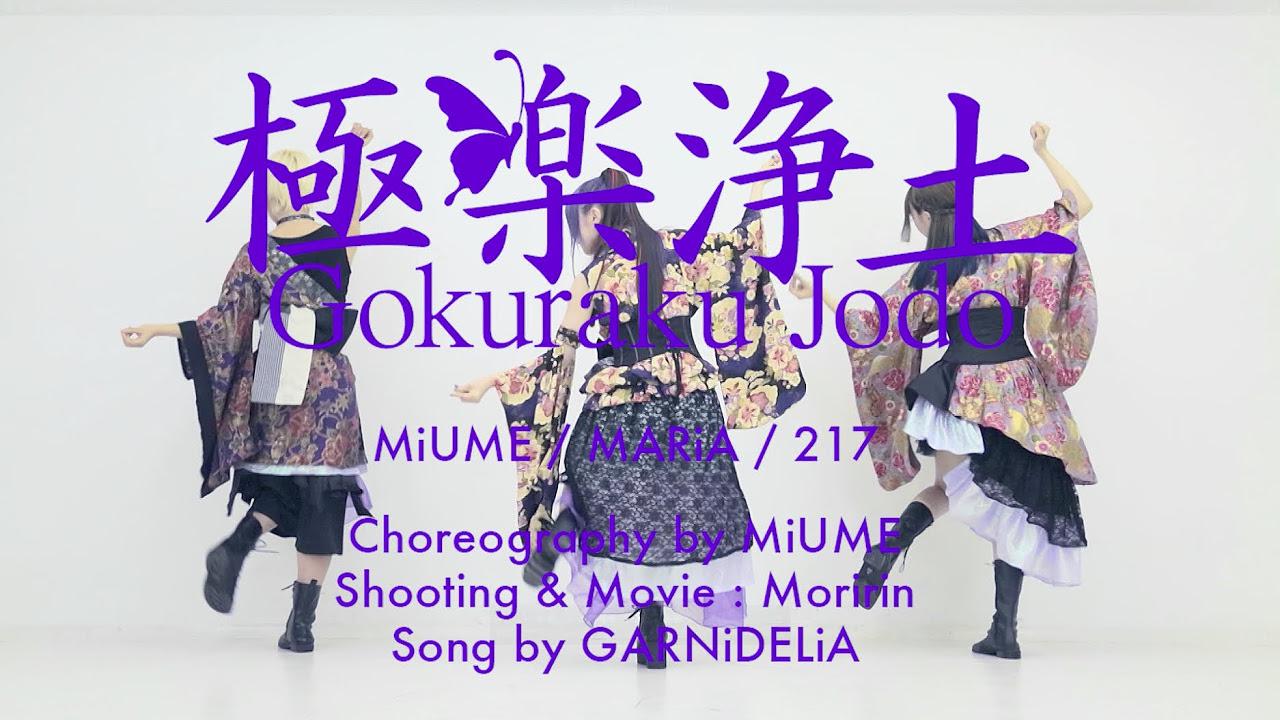 【みうめ・メイリア・217】極楽浄土gokuraku Jodo  Official