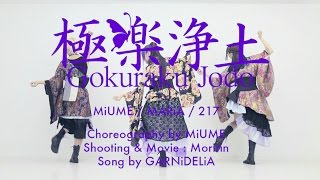 Cover images 【みうめ・メイリア・217】極楽浄土[Gokuraku Jodo]  OFFiCiAL