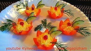 Простые и красивые закуски - Праздничные рецепты & Украшения из овощей - Карвинг помидор и огурца