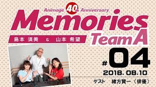 アニメージュ創刊 40 周年記念番組「MEMORIES~メモリーズ~」。ベテラ...