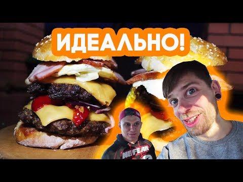 Идеальный бургер с картофельными булочками! ЯБСЪЕЛ