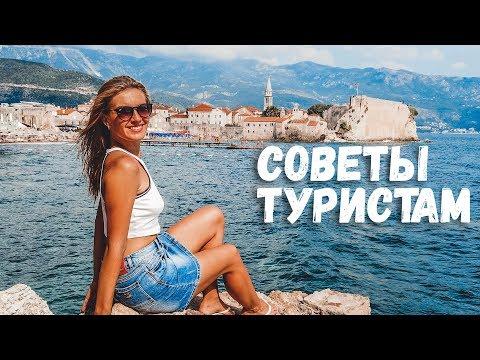 Черногория 2019. Все про отдых в Черногории. Советы туристам