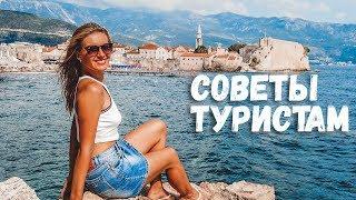 Черногория 2019 Все про отдых в Черногории Советы туристам