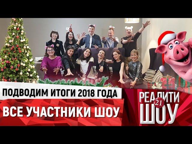 Все участники Бизнес Шоу.  Подводим итоги 2018 года