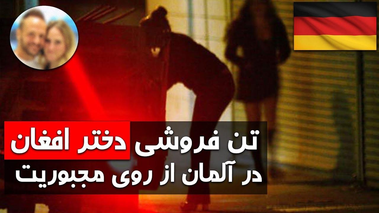 دو تن در آلمان به جرم تن فروشی اجباری یک دختر افغان محکوم به حبس شدند - کابل پلس | Kabul Plus