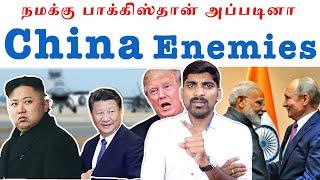 China Enemies | இந்தியா கொடுக்கப்போகும் பதிலடிகள் | China க்கு எங்கெல்லாம் ஆபத்து |  Tamil Pokkisham