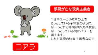 動物占いはこちら https://www.doubutsu-uranai.com/uranai_12chara.php...