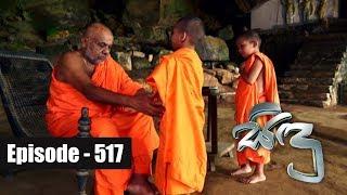 Sidu   Episode 517 31st July 2018 Thumbnail
