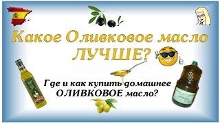 Купить испанское ОЛИВКОВОЕ масло 🌴 Испанское оливковое масло(Где купить оливковое масло в Испании ❁ Испанское оливковое масло https://youtu.be/BEVTJsknQls ▻Почему Вы учите испанск..., 2015-08-27T07:00:01.000Z)
