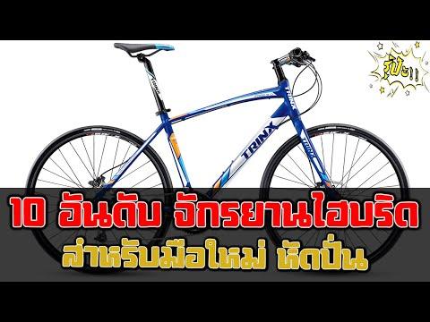10 อันดับ จักรยานไฮบริดสำหรับมือใหม่ ที่ไม่ควรพลาด!!