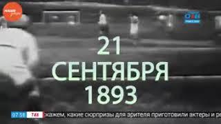 Наше УТРО на ОТВ – день в истории 21 сентября 2017 г.