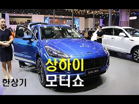 [중국 9부]2017 상하이 모터쇼 이모저모(17th Shanghai Motor Show) - 2017.04.19