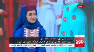 MEHWAR: Model Girls Want To Promote Traditional Clothes