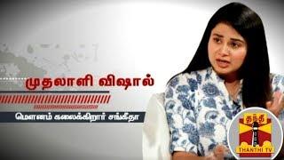 (22/06/2019) முதலாளி விஷால் - மௌனம் கலைக்கிறார் சங்கீதா   Sangeetha   Nadigar Sangam